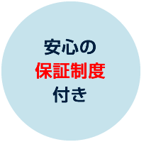 雨漏り110番富山店安心の保証制度