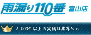 富山県富山市で雨漏りなら! 原因調査・補修・修理・防水工事ならお任せ下さい!お見積り・雨漏り相談は無料!雨漏り110番富山へ