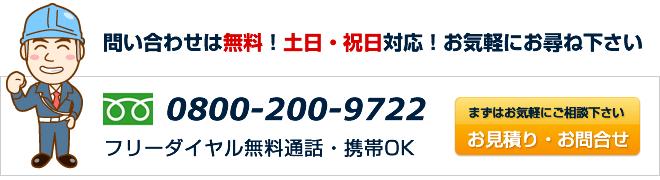 石川店へお問い合わせ