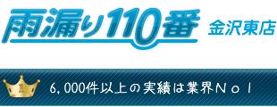 石川県金沢市で雨漏りなら! 原因調査・補修・修理・防水工事ならお任せ下さい!お見積り・雨漏り相談は無料!雨漏り110番石川へ!