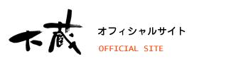 書詩家大蔵オフィシャルサイト