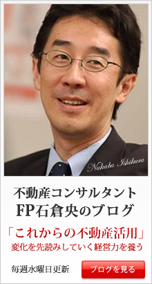 FPコンサルタント石倉央ブログ