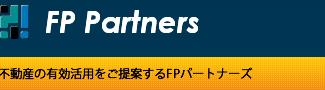 FPパートナーズは不動産投資アドバイスや地主・大家さん対象の資産運用アドバイスを特に専門としたコンサルティング会社です 。お客様のご要望に応じて、ライフプランや投資プランに適した不動産活用アドバイスと投資用不動産の仲介サービスも行います。