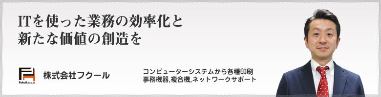 株式会社フクール代表の福崎秀樹です。<br /> 富山の企業のIT部門!<br /> ITで富山と企業を元気にします。