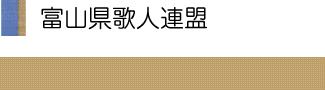 富山県の歌人が集まる富山県歌人連盟