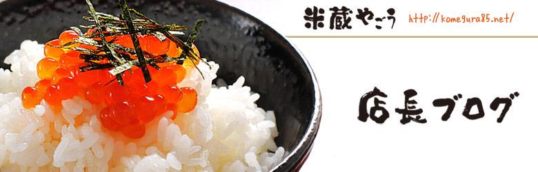明治38年に創業した富山のお米屋さん「矢郷米」<br /> <br /> そこの4代目が「全国に美味しい富山米をおとどけした〜い」という想いから立ち上げた通販サイト「米蔵やごう」のブログです。<br /> <br /> まだまだ未熟者ですが、お米の豆知識からどうでも良い身近な話題まで不定期にてお届け致します。<br /> <br /> 気長にお付き合い頂ければ幸いです。<br /> <br />