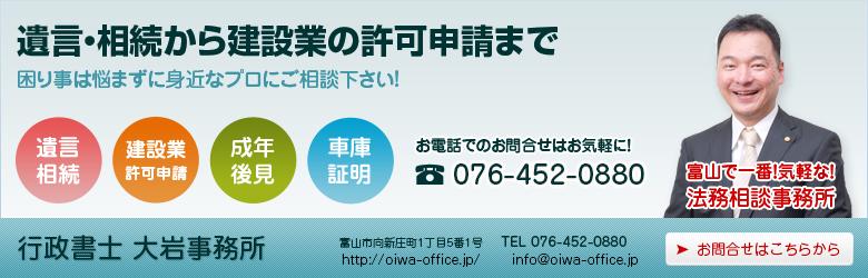 富山で遺産相続・許可申請・成年後見・自動車登録なら行政書士大岩事務所で!お気軽にお電話ください。富山県で一番敷居の低い相談所を目標とする行政書士事務所です。