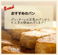 おすすめのパン