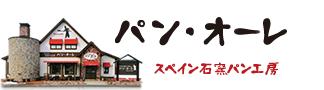 パンオーレ&lt;br /&gt;<br /> 富山県富山市掛尾町61−1&lt;br /&gt;<br /> TEL 076-464-5752