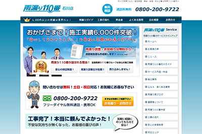 富山 ホームページ制作