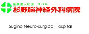 医療法人社団スバル杉野脳神経外科病院は富山県富山市千石町で脳神経外科と循環器科が専門の病院です。疾患・症状等について解説し、症例画像等も掲載しています。