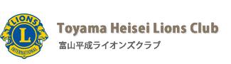 富山平成ライオンズクラブのホームページです。活動報告や会員の紹介など